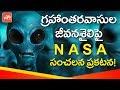 NASA Sensational Statement on Aliens Lifestyle..! - Be Ready | YOYO TV Channel