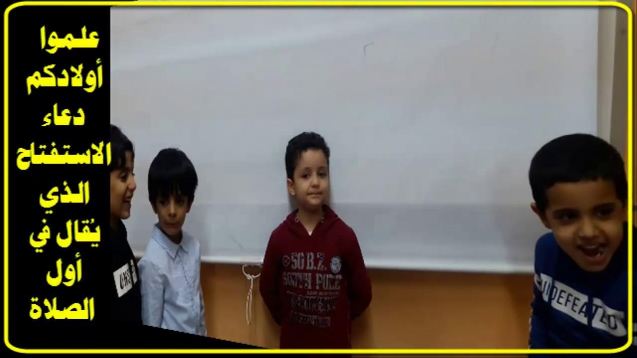 سلسلة للطفل المسلم دعاء الاستفتاح