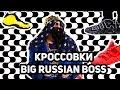 Обзор кроссовок Big Russian Boss mp3