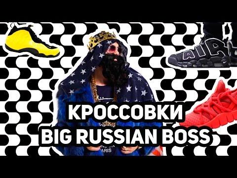 Обзор кроссовок Big Russian Boss