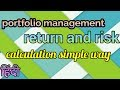stock portfolio management return and risk calculation simple way#hindi#