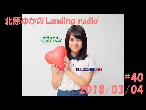 """北原ゆかの """"Landing radio"""" #40 2018/03/04"""