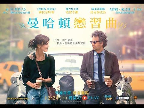 【曼哈顿恋习曲】Begin Again电影官方首支中文预告,12/24(三)圣诞跨年档(HD)