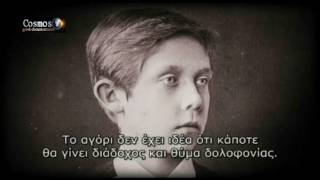 Σαραγεβο: Η Αφορμη (2014) | Ντοκιμαντερ
