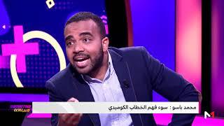 باسو يكشف أسباب تراجع الكوميديا في المغرب #بيناتنا