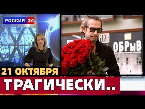 Только Что Сообщили..Скончался Известный Российский...