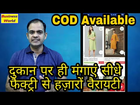 Best Wholesale Garments App, Purchase Latest Stock With Credit, COD Available, Online Shopping Idea,