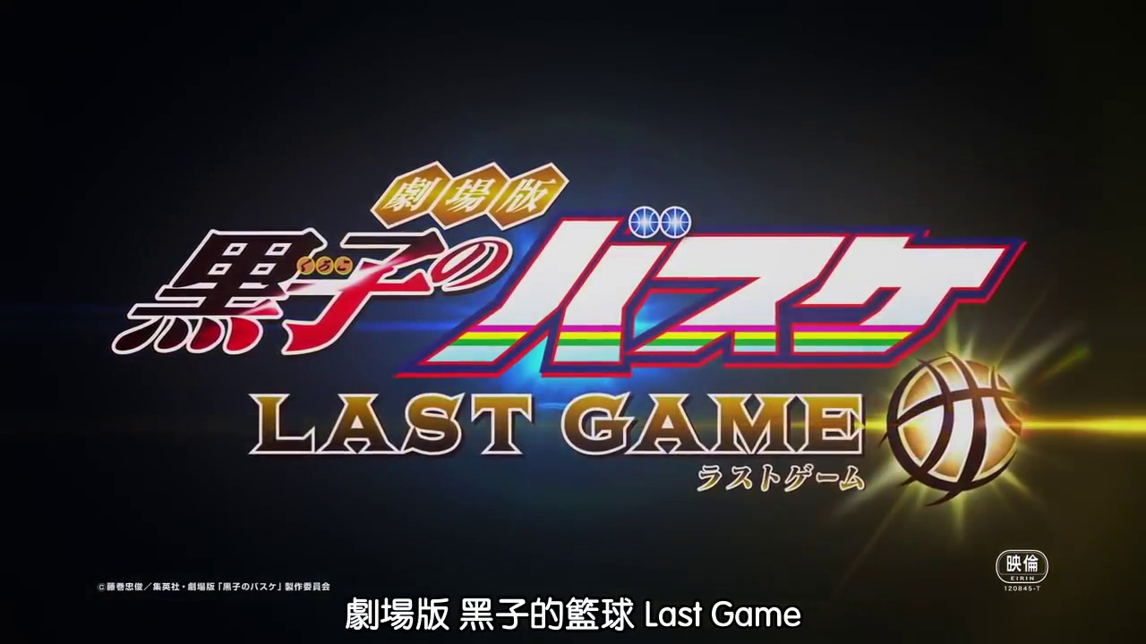 劇場版「黑子的籃球」LAST GAME 【中文字幕】完整版 請看留言LAST GAME Kuroko no Basuke Last Game PV - YouTube
