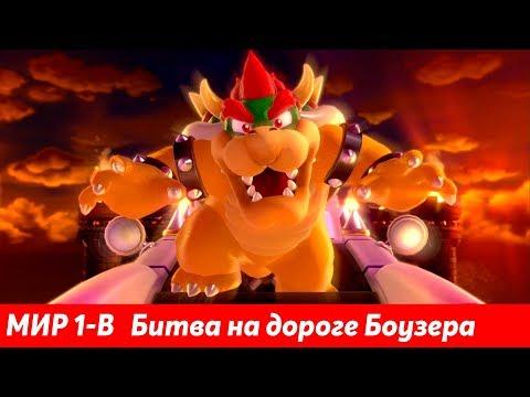 Super Mario 3D World Мир 1-B Битва на дороге Боузера Прохождение [Wii U]