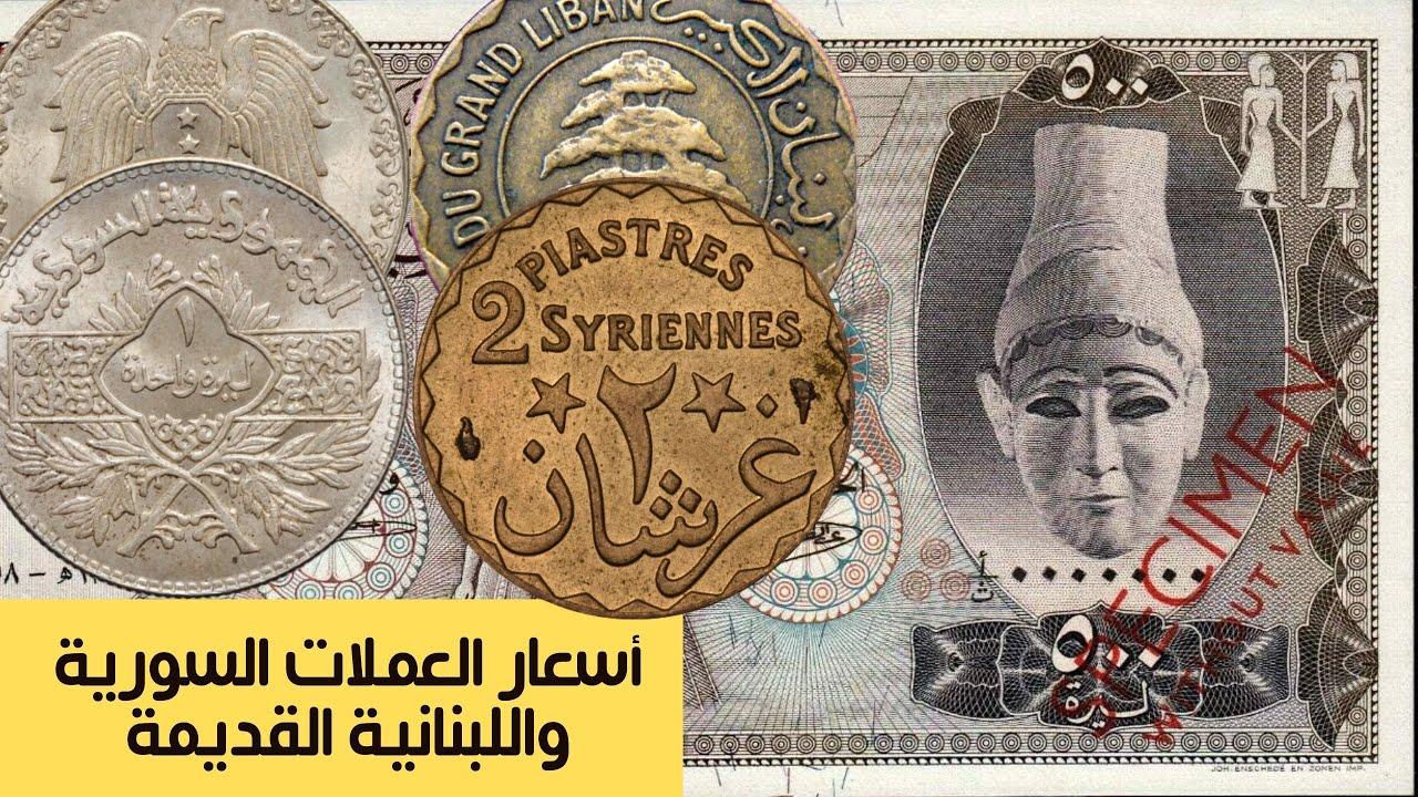 أغلى أسعار العملات السورية واللبنانية القديمة اذا كنت تملكها فأنت محظوظ Youtube