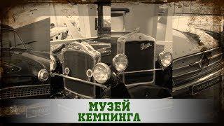 Музей кемпинга Erwin Hymer