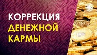 Коррекция денежной кармы. Ирина Угрюмова  и Кирилл Кириллов