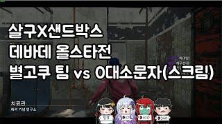[별고쿠] 살구X샌드박스 데바데 올스타전 결승전 3경기…