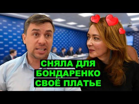 Николаю Бондаренко подарили платье?!Что творит ЕдРоска в Думе?Операторы не знают куда отвести камеру