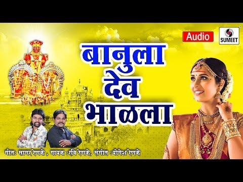 Banula Dev Bhalala - Khandoba Bhaktigeet - Sumeet Music