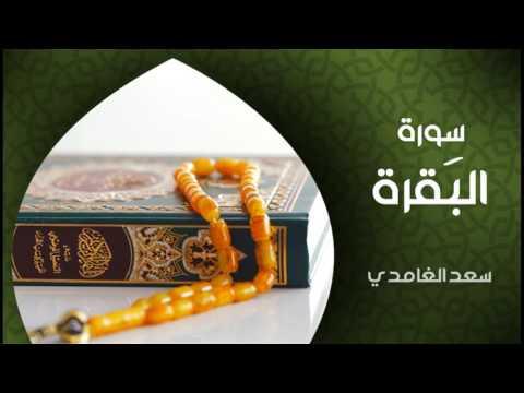 الشيخ سعد الغامدي - سورة البقرة (النسخة الأصلية)  | Sheikh Saad Al Ghamdi - Surat Al Baqarah
