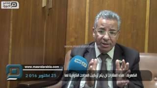 مصر العربية | الكهرباء : هذه العقارات لن يتم تركيب العدادت الكودية لها