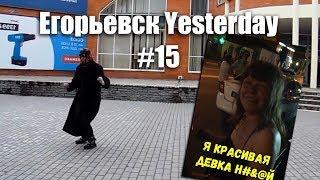 Егорьевск Yesterday 15