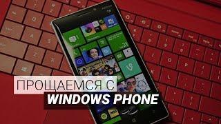 Windows Phone 8.1 доживает последние дни