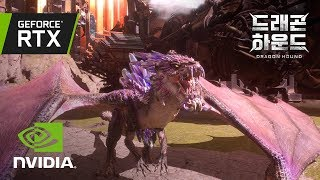 Dragonhound: GeForce RTX Real-Time Ray Traced Reflections and Shadows - GDC 2019