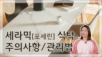 [한샘] 세라믹 (포세린) 식탁 사용 시, 주의사항/관리법