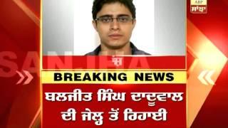 Sant Baljit Singh Daduwal releases from Faridkot Jail