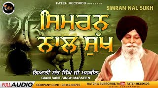 Simran naal Sukh | Part 2 | Giani Sant Singh Ji Maskeen | Fateh Records
