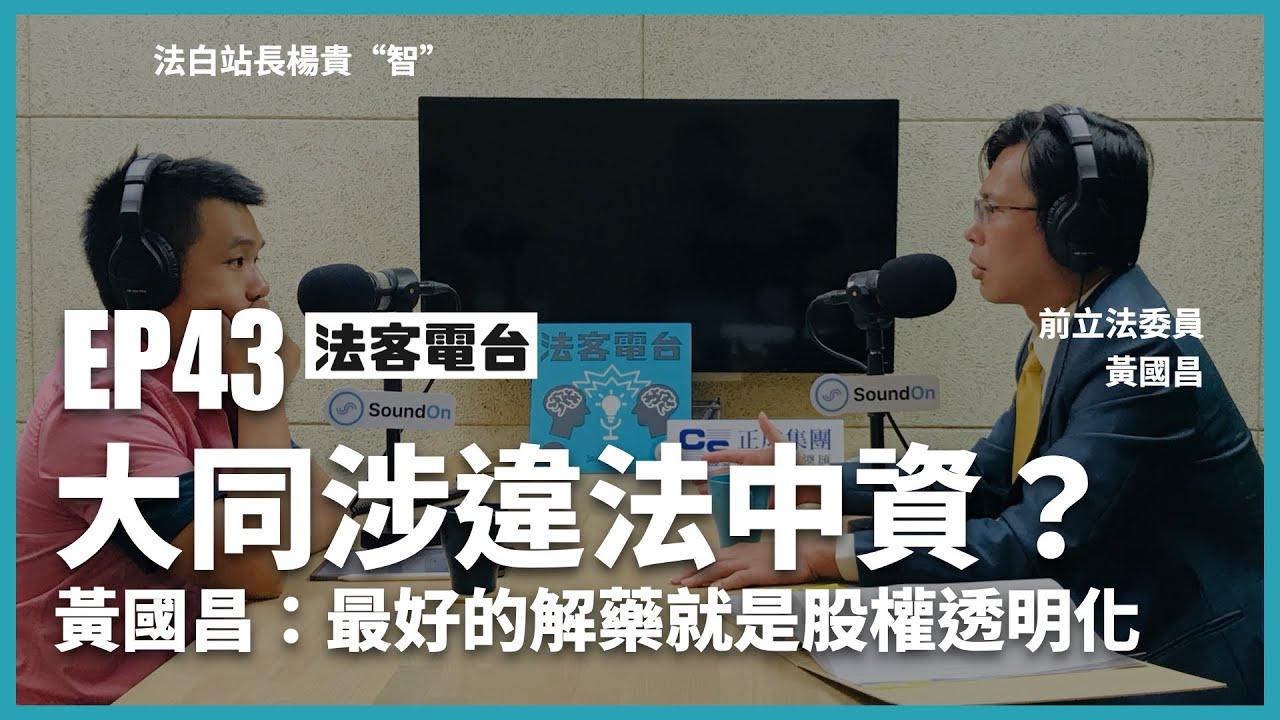法客電臺 EP43|大同涉違法中資?黃國昌:最好的解藥就是股權透明化 - YouTube