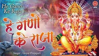 Ganesh Bhajan   He Gano Ke Raja   गणेश भजन 2020   हे गणो के राजा   Ganesh Song   Gopal Prajapati