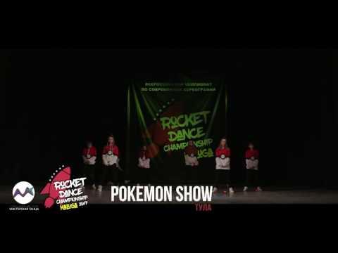 POKEMON SHOW  SHOW KIDS   ROCKET DANCE CHAMPIONSHIP 2017 г. Калуга