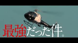 大ヒット上映中『キャッシュトラック』15秒スポット映像