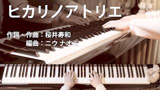 チャンネル登録:https://www.youtube.com/c/Piano4sing Director's Blo...