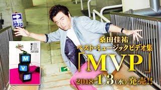桑田佳祐 ベスト・ミュージックビデオ集『MVP』 2018 年 1 月 3 日(水)...