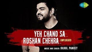 Yeh Chand Sa Roshan Chehra | ये चाँद सा रोशन चेहरा | Unplugged | Rahul Pandey