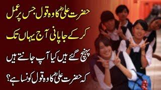 حضرت علی رضی اللہ عنہ کا وہ قول جس پرعمل کر کے جاپانی یہاں تک پہنچ گئے ہیں کیا آپ جانتےہیں وہ قول۔۔۔