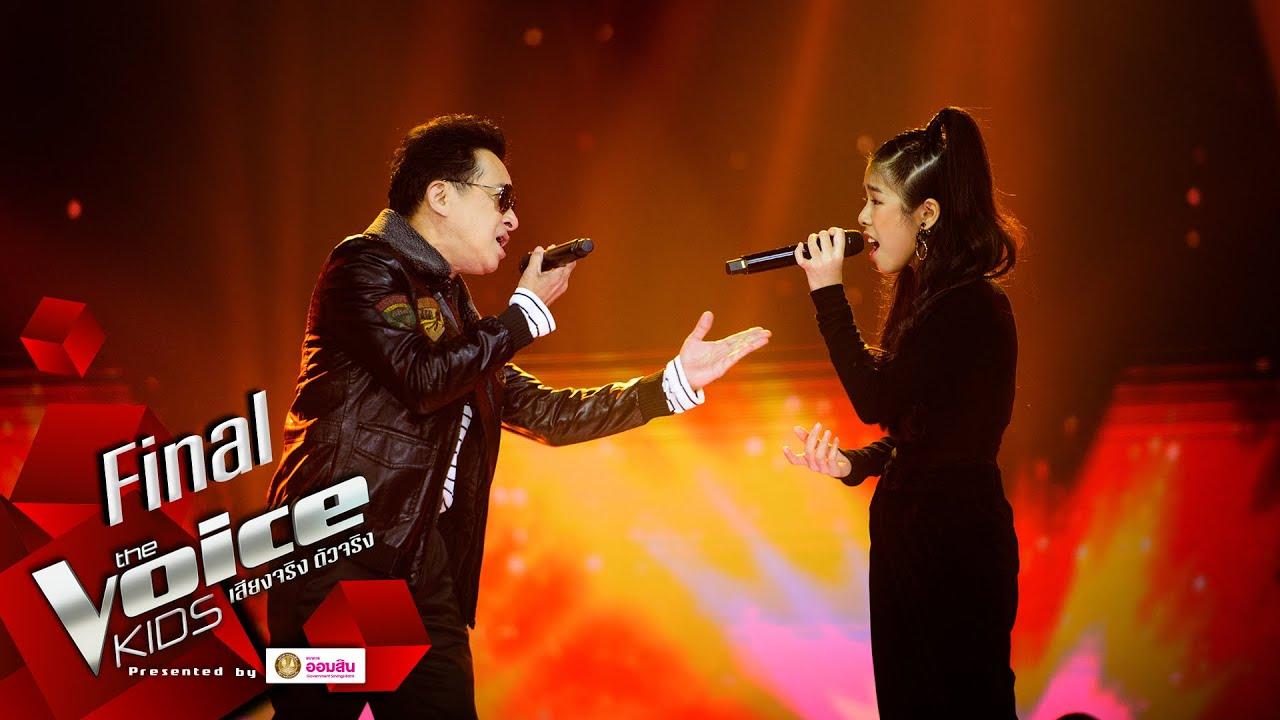 โชว์ทีมโค้ชติ๊กและน้องเกรซซี่ - เปลืองน้ำตา+ฉันไม่ผิด - Final - The Voice Kids Thailand - 7 Sep 2020