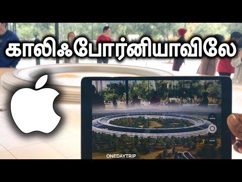 காலிஃபோர்னியாவின் ஆப்பிள் Apple   in California, USA Tamil Travel Vlog #3 #OneDayTrip