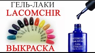 видео Lacomchir