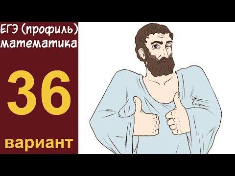 Разбор заданий 16-19 варианта #36 ЕГЭ ПРОФИЛЬ по математике (ШКОЛА ПИФАГОРА)