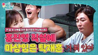 [선공개] '처참' 탁재훈, 홍진영 위기 대처능력 테스트에 KO 패!ㅣ미운 우리 새끼(Woori)ㅣSBS ENTER.