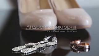 Андрей и Виктория Свадебный клип 26 05 2018