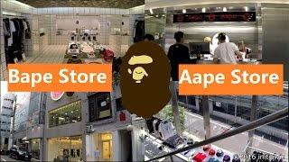 Bape Store + Aape Shibuya