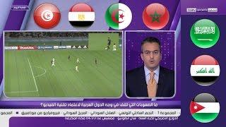 """قضية اليوم لـ """"بي إن سبورت"""".. هل الدول العربية قادرة على اعتماد """"تقنية الفيديو"""" في ملاعبها ؟"""