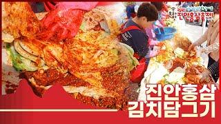 2021진안홍삼축제 [진안홍삼김치담그기]백세인생, 천년…