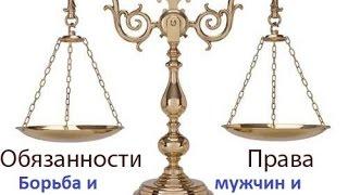 Борьба и единство мужчин и женщин  Где правда(, 2016-05-03T07:22:01.000Z)