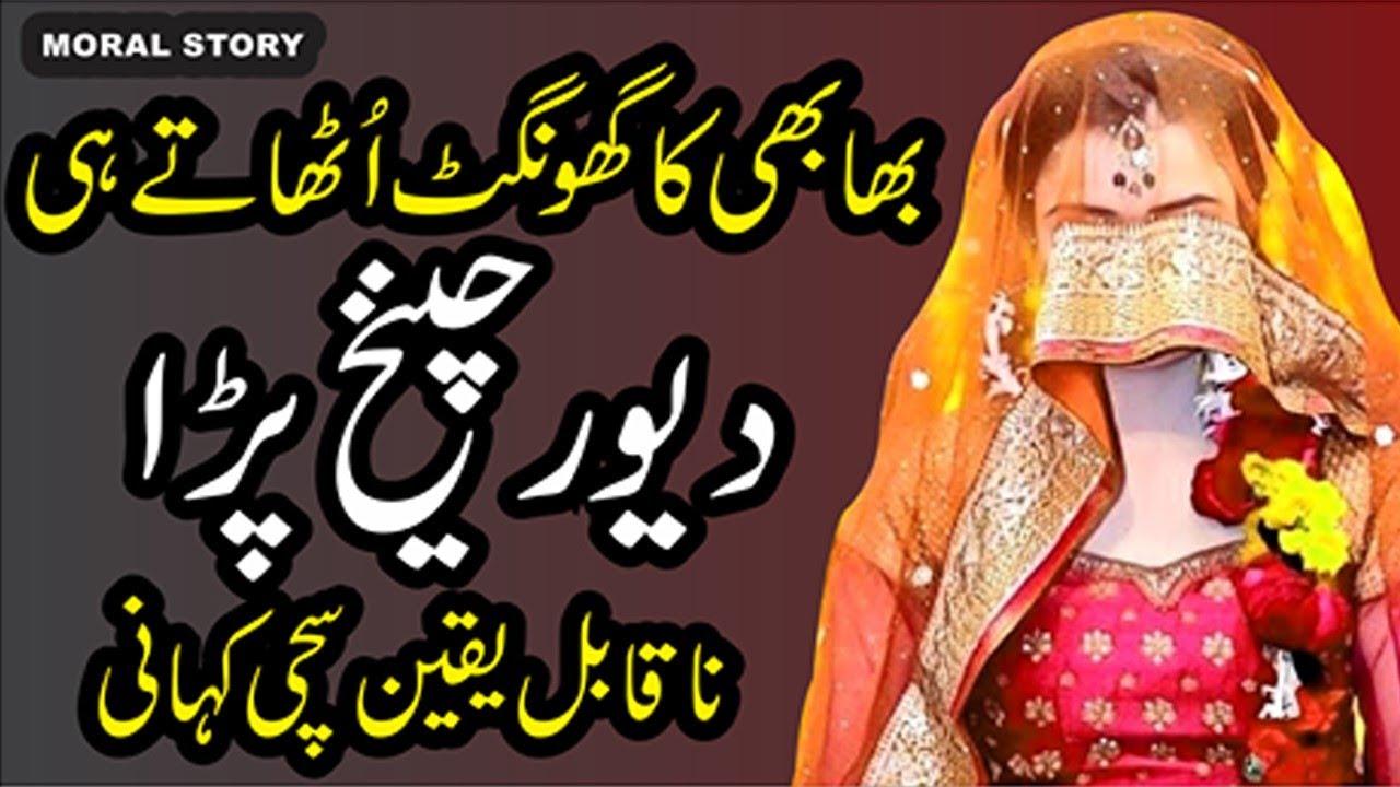 An Emotional Heart Touching Story || Sachi Kahani ||  Urdu Story || Kahani By Urdu Kahani 2020