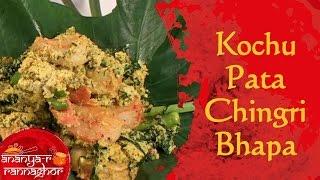 How to Make Steamed Prawns In Mustard Sauce (Kochupata diye Chingri Bhapa) || Bengali Food