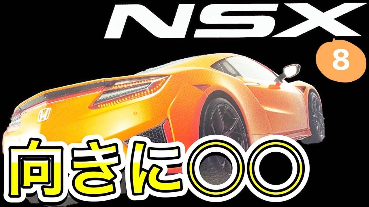 【デアゴスティーニ】週刊 Honda NSX 第8号レビュー 重要なのは○○の向き!… -DeAGOSTINI HONDA NSX-