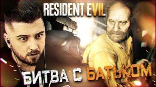 ПРОКЛЯТЫЙ СТАРЫЙ ДОМ #2 ➤ Resident Evil 7 ➤ Максимальная сложность