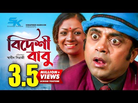 Bideshi Babu | বিদেশী বাবু | Akhomo Hasan | Liza | Bangla Comedy Natok 2018
